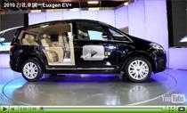 Elektroauto Luxgen7 EV von Luxgen Motors