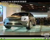 Lexus LF-Xh: Crossover-SUV mit Hybrid-Antrieb