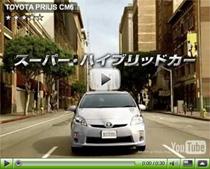 In Japan wirbt Superman für den neuen 2010 Toyota Prius
