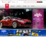 Tesla Model S in der Tmall