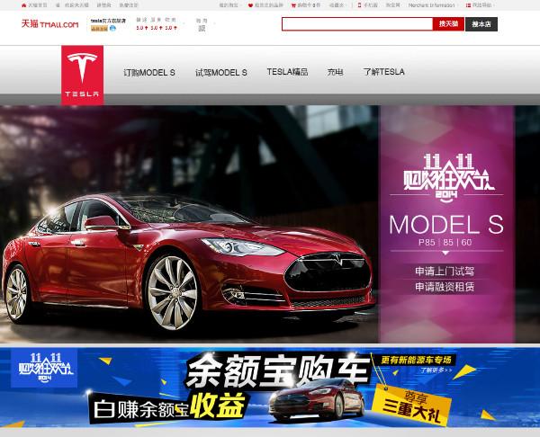 Tesla Model S in der Tmall