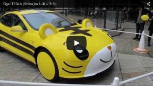 Im Tiger Look: Das auffälligste Tesla Model S