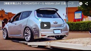Getunter Nissan Leaf